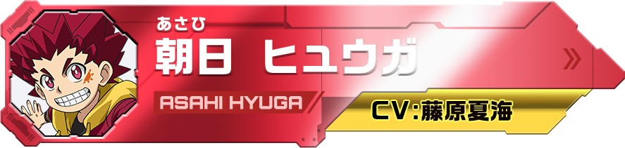 朝日ヒュウガ Asahi Hyuga CV:藤原夏海