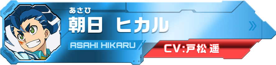 朝日ヒカル Asahi Hikaru CV:戸松遥