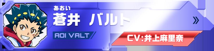 蒼井バルト Aoi Valt CV:井上麻里奈