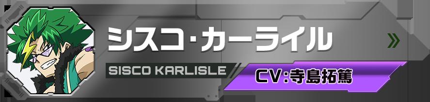 シスコ・カーライル Silas Karlisle CV:寺島拓篤