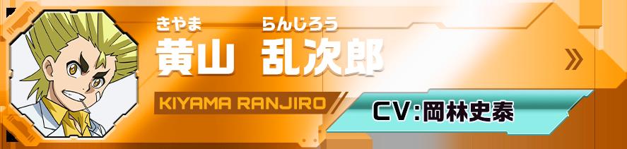 黄山乱次郎 Kiyama Ranjiro CV:岡林史泰