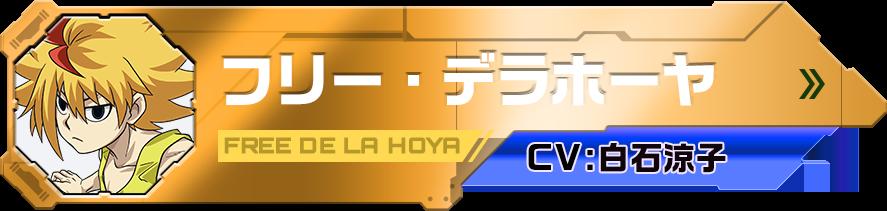 フリー・デラホーヤ Free De La Hoya  CV:白石涼子