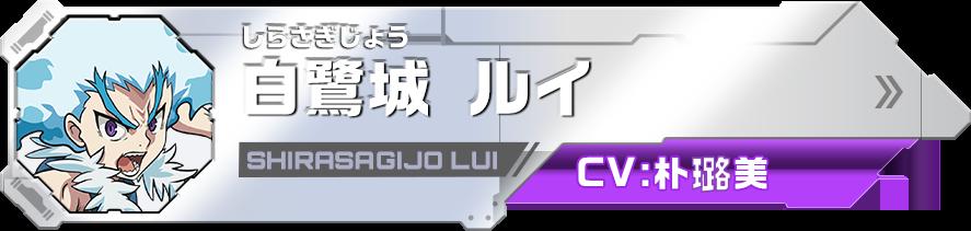 白鷺城 ルイ Shirasagijo Lui CV:朴璐美