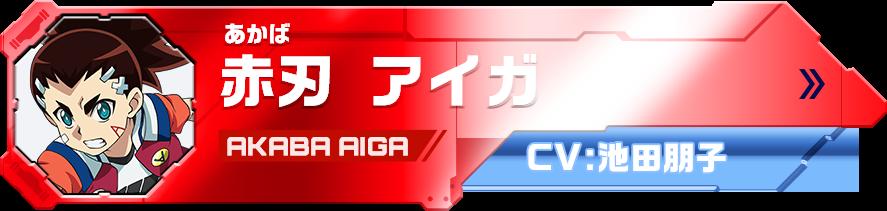 赤刃 アイガ Akaba Aiga CV:池田朋子