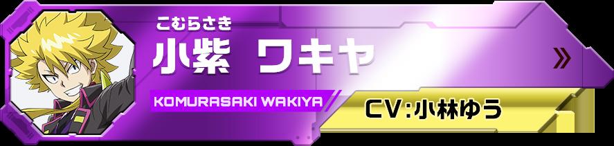 小紫 ワキヤ Komurasaki Wakiya CV:小林ゆう