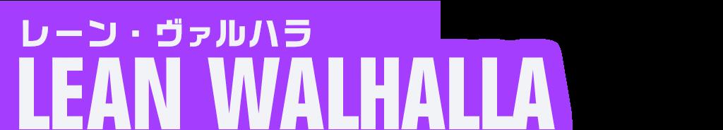 レーン・ヴァルハラ Lean Walhalla CV:石川界人