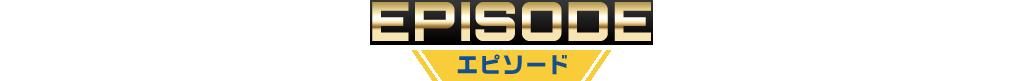 EPISODE エピソード
