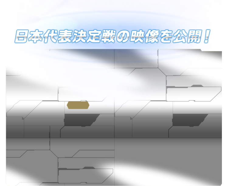 日本代表決定戦の映像を公開!