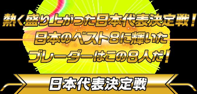 熱く盛り上がった日本代表決定戦!日本のベスト8に輝いたブレーダーはこの8人だ!