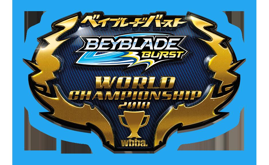 ベイブレードバースト WORLD CHAMPIONSHIP 2018